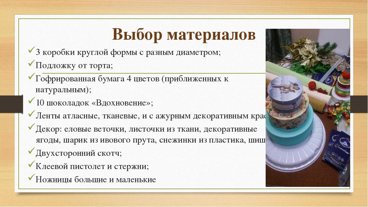 Выбор материалов 3 коробки круглой формы с разным диаметром; Подложку от торт...