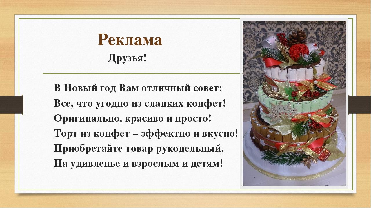 Реклама Друзья! В Новый год Вам отличный совет: Все, что угодно из сладких к...