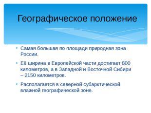 Самая большая по площади природная зона России. Её ширина в Европейской части