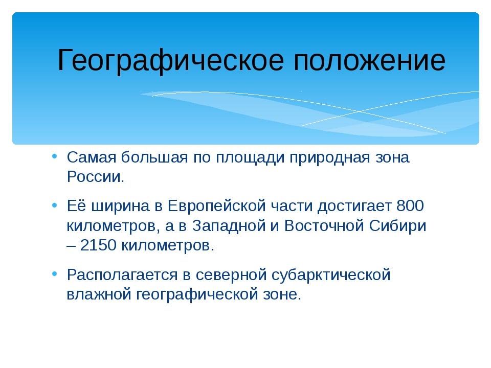 Самая большая по площади природная зона России. Её ширина в Европейской части...