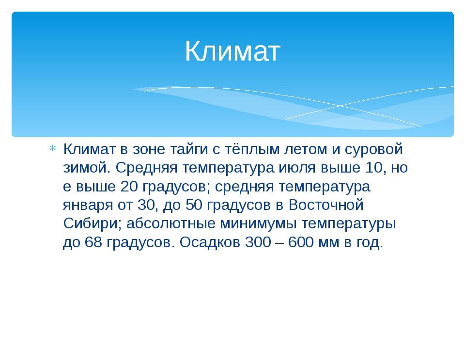 Климат в зоне тайги с тёплым летом и суровой зимой. Средняя температура июля...