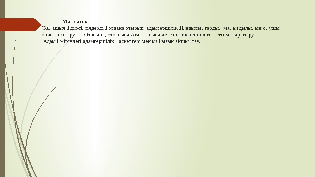 Мақсаты: Жаңашыл әдіс-тәсілдерді қолдана отырып, адамгершілік құндылықтардың...