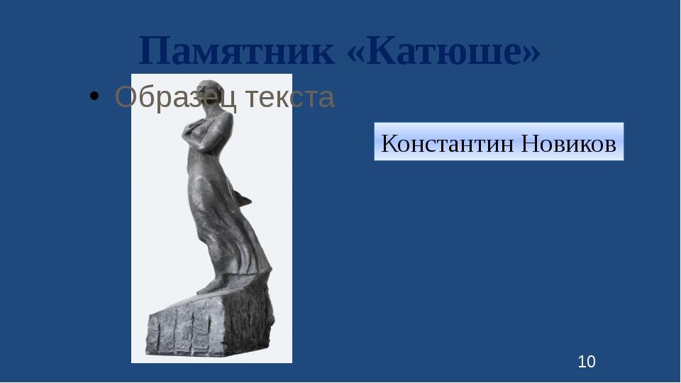 Памятник «Катюше» Константин Новиков 10