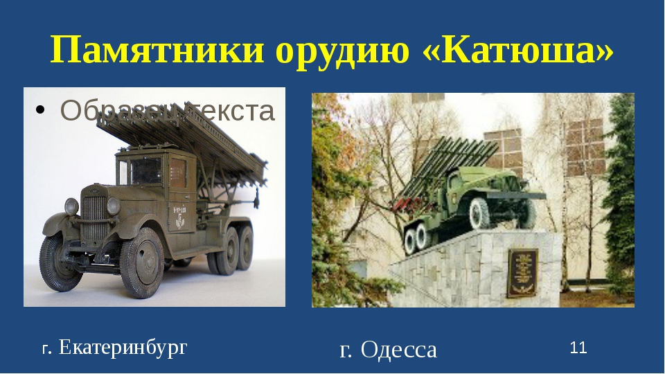 Памятники орудию «Катюша» г. Екатеринбург г. Одесса 11