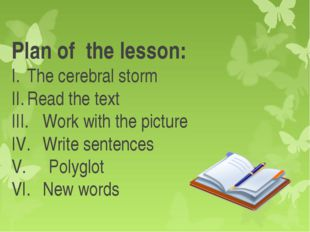 Plan of the lesson: I.	The cerebral storm II.	Read the text III.	Work with th