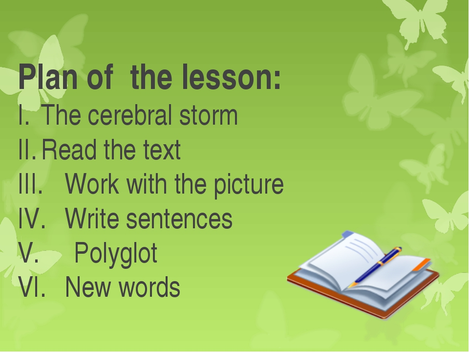 Plan of the lesson: I.	The cerebral storm II.	Read the text III.	Work with th...