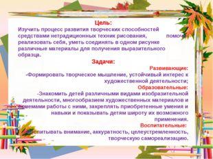 Цель: Изучить процесс развития творческих способностей средствами нетрадицио