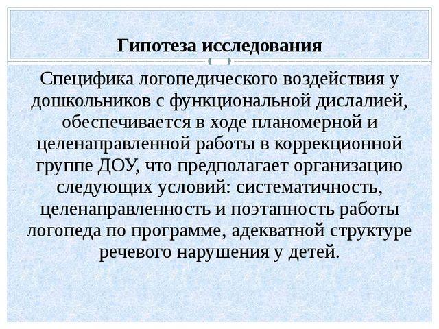 Гипотеза исследования Специфика логопедического воздействия у дошкольников с...