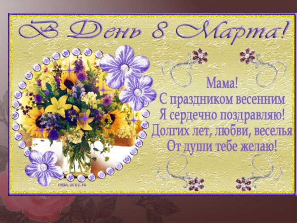 Поздравление маме с 8 марта в стихах