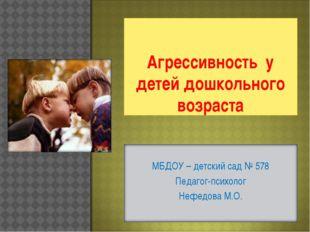 Агрессивность у детей дошкольного возраста МБДОУ – детский сад № 578 Педагог-