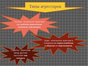 Типы агрессоров Клоуны - используют агрессию как средство привлечения вниман