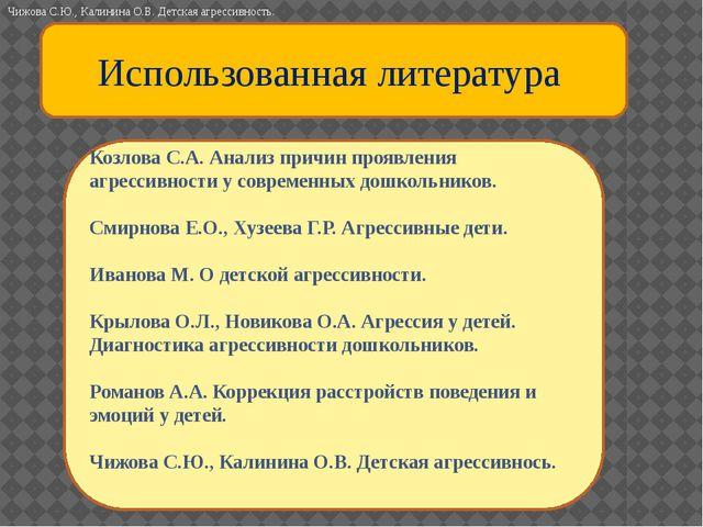 Использованная литература Козлова С.А. Анализ причин проявления агрессивност...