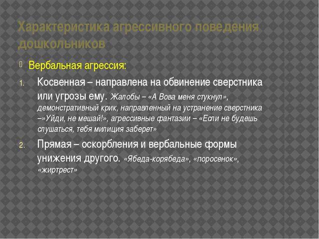 Характеристика агрессивного поведения дошкольников Вербальная агрессия: Косве...