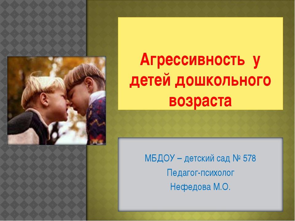Агрессивность у детей дошкольного возраста МБДОУ – детский сад № 578 Педагог-...