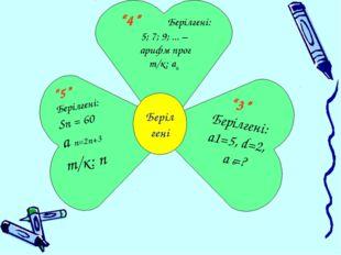 """""""3"""" Берілгені: a1=5, d=2, a6=? """"4"""" Берілгені: 5; 7; 9; ... – арифм прог т/к:"""