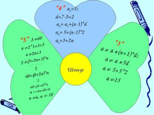 """""""5"""" Sn=60 a1 =2*1+3=5 an=2n+3 Sn=(5+2n+3)*n ___________________________ 2 60="""