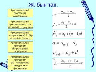 Жұбын тап. Арифметикалық прогрессия анықтамасы Арифметикалық прогрессия айырм