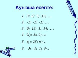 Ауызша есепте: 3; 6; 9; 12; … -1; -1; -1; … 0; 13; 1; 14; … Хn = 3n-2; … an =