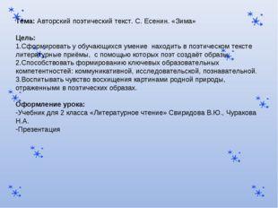 Тема: Авторский поэтический текст. С. Есенин. «Зима» Цель: Сформировать у обу