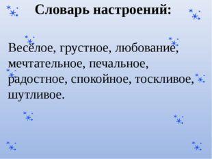 Словарь настроений: Весёлое, грустное, любование, мечтательное, печальное, р