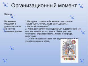 Организационный момент Задача: Включение учащихся в деятельность на личностн