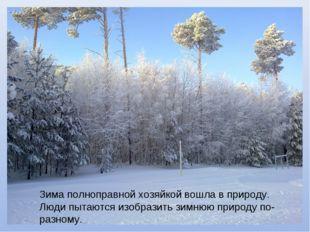 Зима полноправной хозяйкой вошла в природу. Люди пытаются изобразить зимнюю п