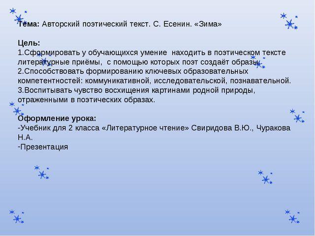 Тема: Авторский поэтический текст. С. Есенин. «Зима» Цель: Сформировать у обу...