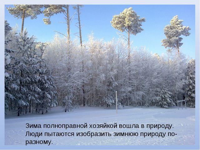 Зима полноправной хозяйкой вошла в природу. Люди пытаются изобразить зимнюю п...