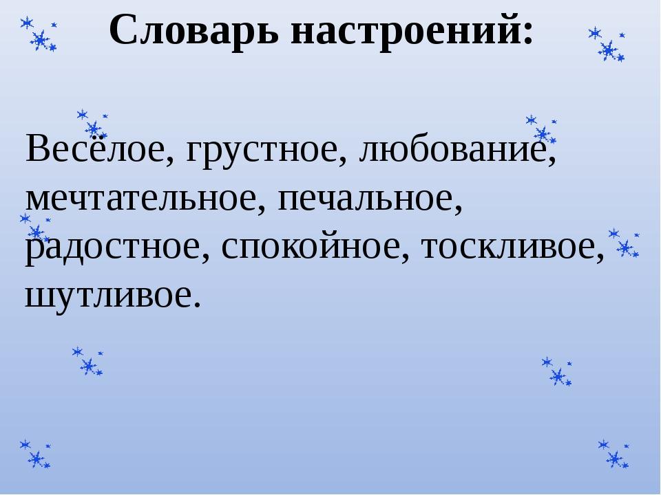 Словарь настроений: Весёлое, грустное, любование, мечтательное, печальное, р...