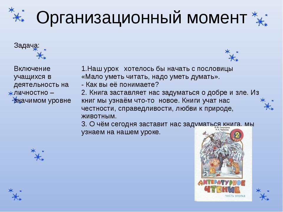 Организационный момент Задача: Включение учащихся в деятельность на личностн...
