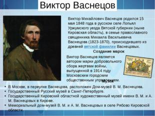 Виктор Васнецов Виктор Михайлович Васнецов родился 15 мая 1848года в русском