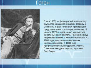 Гоген Эже́н Анри́ Поль Гоге́н (7 июня 1848 — 8 мая 1903) — французский живопи