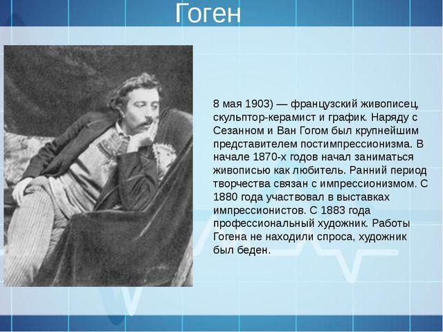 Гоген Эже́н Анри́ Поль Гоге́н (7 июня 1848 — 8 мая 1903) — французский живопи...