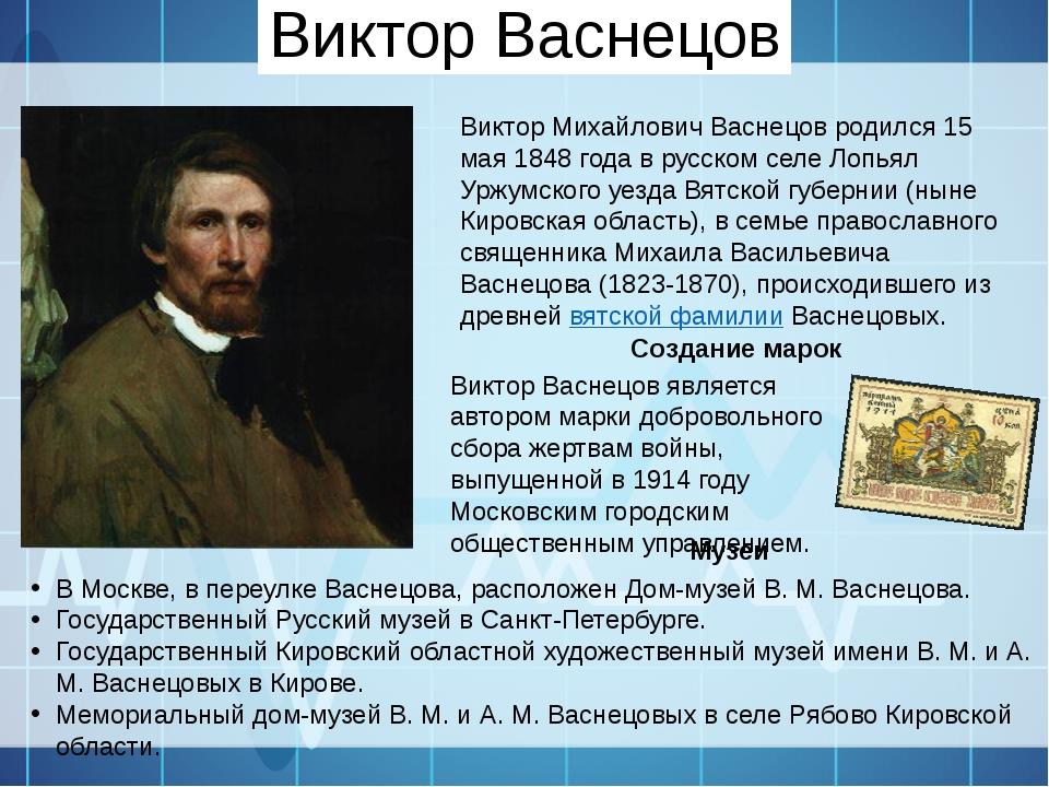 Виктор Васнецов Виктор Михайлович Васнецов родился 15 мая 1848года в русском...