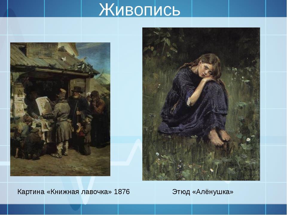 Живопись Картина «Книжная лавочка» 1876 Этюд «Алёнушка»