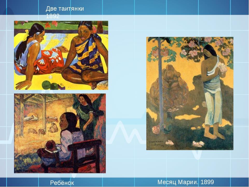Две таитянки 1892 Месяц Марии. 1899 Ребёнок