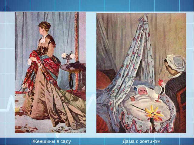 Дама с зонтиком 1886 Женщины в саду 1867