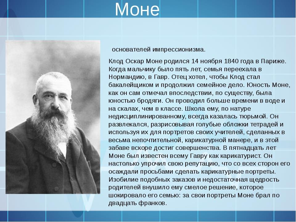 Моне Клод Оскар Моне родился 14 ноября 1840 года в Париже. Когда мальчику был...