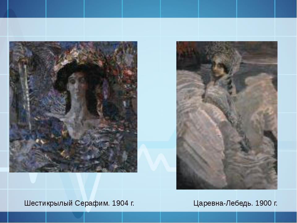 Шестикрылый Серафим. 1904 г. Царевна-Лебедь. 1900 г.