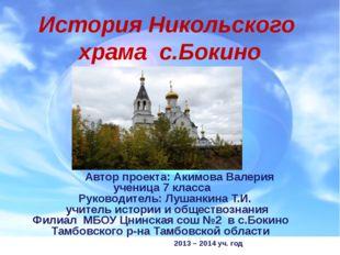 История Никольского храма с.Бокино Автор проекта: Акимова Валерия ученица 7 к