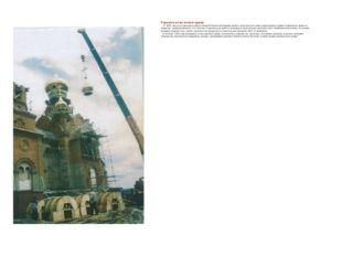 Строительство нового храма В 2001 году на историческом месте бывшей Никольско