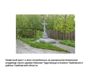 Памятный крест о всех погребенных на разоренном бокинском кладбище около цер