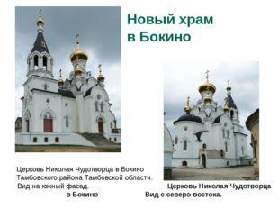 Новый храм в Бокино Церковь Николая Чудотворца в Бокино Тамбовского района Та
