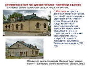 Воскресная школа при церкви Николая Чудотворца в Бокино Тамбовского района Та