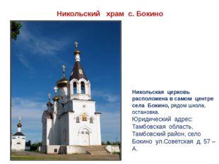 Никольская церковь расположена в самом центре села Бокино, рядом школа, остан