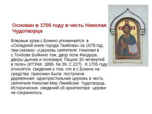 Основан в 1705 году в честь Николая Чудотворца Впервые храм с.Бокино упомина