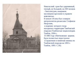 Никольский храм был деревянный, теплый, не большой, на 500 человек . Оштукат