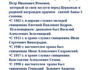 Священнослужители: С 1879 г. в храме служил священник Алексей Яковлевич Херу