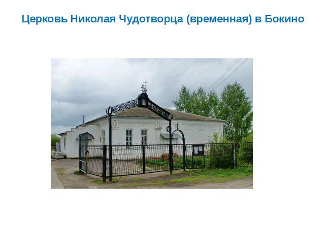 Церковь Николая Чудотворца (временная) в Бокино