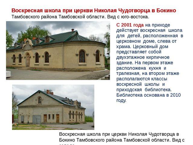 Воскресная школа при церкви Николая Чудотворца в Бокино Тамбовского района Та...